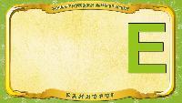 Русский алфавит - Серия 23 - Буква Е - Единорог