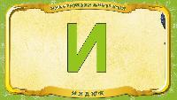 Русский алфавит - Серия 36 - Буква И - Индюк