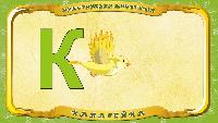 Русский алфавит - Серия 38 - Буква К - Канарейка