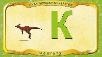 Русский алфавит - Серия 39 - Буква К - Кенгуру