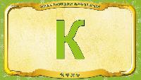 Русский алфавит - Серия 41 - Буква К - Конь