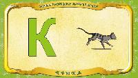 Русский алфавит - Серия 43 - Буква К - Кошка