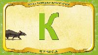 Русский алфавит - Серия 45 - Буква К - Крыса