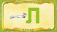 Русский алфавит - Серия 46 - Буква Л - Лебедь
