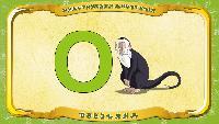 Русский алфавит - Серия 58 - Буква О - Обезьяна