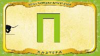 Русский алфавит - Серия 63 - Буква П - Пантера