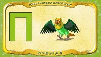 Русский алфавит - Серия 68 - Буква П - Попугай