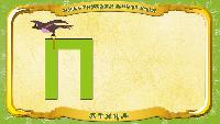 Русский алфавит - Серия 70 - Буква П - Птица