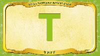 Русский алфавит - Серия 76 - Буква Т - Тигр