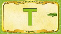 Русский алфавит - Серия 77 - Буква Т - Тритон