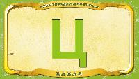 Русский алфавит - Серия 83 - Буква Ц - Цапля