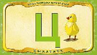 Русский алфавит - Серия 85 - Буква Ц - Цыплёнок