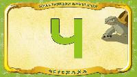 Русский алфавит - Серия 87 - Буква Ч - Черепаха