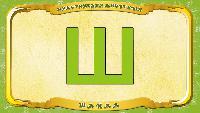 Русский алфавит - Серия 88 - Буква Ш - Шакал