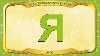 Русский алфавит - Серия 93 - Буква Я - Як