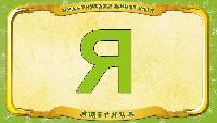 Русский алфавит - Серия 94 - Буква Я - Ящерица
