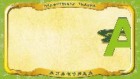 Мультипедия животных Українська абетка Українська абетка - Літера А - Анаконда