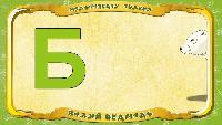 Мультипедия животных Українська абетка Українська абетка - Літера Б - Білий ведмідь