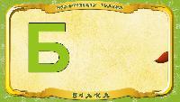 Мультипедия животных Українська абетка Українська абетка - Літера Б - Білка