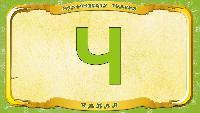 Мультипедия животных Українська абетка Українська абетка - Літера Ч - Чапля