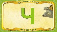 Мультипедия животных Українська абетка Українська абетка - Літера Ч - Черепаха