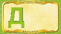 Мультипедия животных Українська абетка Українська абетка - Літера Д - Дельфін