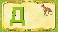 Мультипедия животных Українська абетка Українська абетка - Літера Д - Дінго