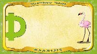 Мультипедия животных Українська абетка Українська абетка - Літера Ф - Фламінго