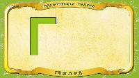 Мультипедия животных Українська абетка Українська абетка - Літера Г - Гепард