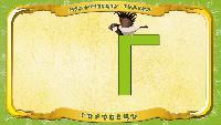 Мультипедия животных Українська абетка Українська абетка - Літера Г - Горобець