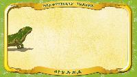 Мультипедия животных Українська абетка Українська абетка - Літера І - Ігуана