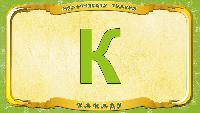 Мультипедия животных Українська абетка Українська абетка - Літера К - Какаду