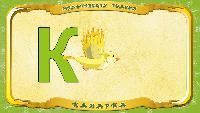 Мультипедия животных Українська абетка Українська абетка - Літера К - Канарка
