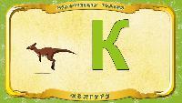 Мультипедия животных Українська абетка Українська абетка - Літера К - Кенгуру