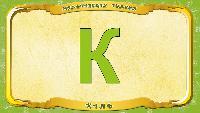 Мультипедия животных Українська абетка Українська абетка - Літера К - Кінь