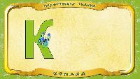 Мультипедия животных Українська абетка Українська абетка - Літера К - Комаха