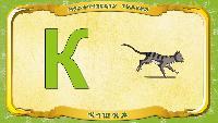 Мультипедия животных Українська абетка Українська абетка - Літера К - Кішка