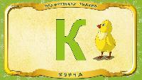 Мультипедия животных Українська абетка Українська абетка - Літера К - Курча