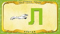 Мультипедия животных Українська абетка Українська абетка - Літера Л - Лебідь