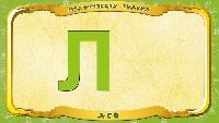 Мультипедия животных Українська абетка Українська абетка - Літера Л - Лев