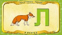 Мультипедия животных Українська абетка Українська абетка - Літера Л - Лисиця
