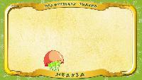 Мультипедия животных Українська абетка Українська абетка - Літера М - Медуза
