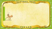 Мультипедия животных Українська абетка Українська абетка - Літера М - Мураха