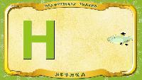 Мультипедия животных Українська абетка Українська абетка - Літера Н - Неонка