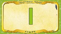 Мультипедия животных Українська абетка Українська абетка - Літера І - Індик