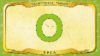 Мультипедия животных Українська абетка Українська абетка - Літера О - Орел