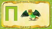Мультипедия животных Українська абетка Українська абетка - Літера П - Папуга