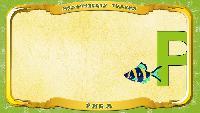 Мультипедия животных Українська абетка Українська абетка - Літера Р - Риба