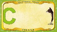 Мультипедия животных Українська абетка Українська абетка - Літера С - Собака