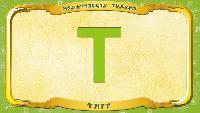 Мультипедия животных Українська абетка Українська абетка - Літера Т - Тигр